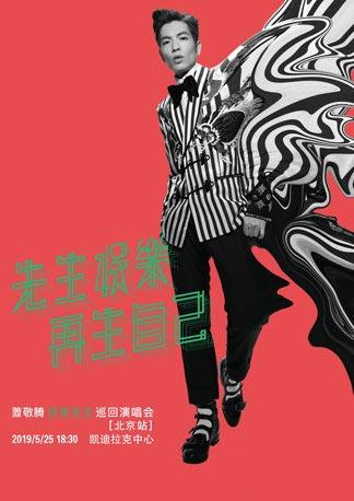 2019萧敬腾演唱会门票_5月25日萧敬腾娱乐先生巡回演唱会北京站门票