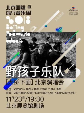 野孩子乐队演唱会订票_野孩子乐队北京演唱会门票_首都票务网
