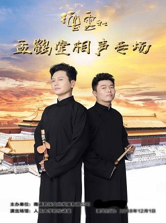 德云社孟鹤堂专场相声演出北京站