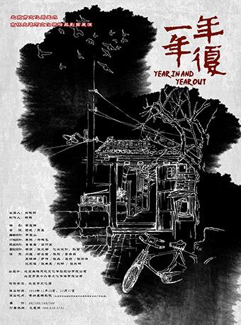 北京人艺顾威导演话剧《年复一年》