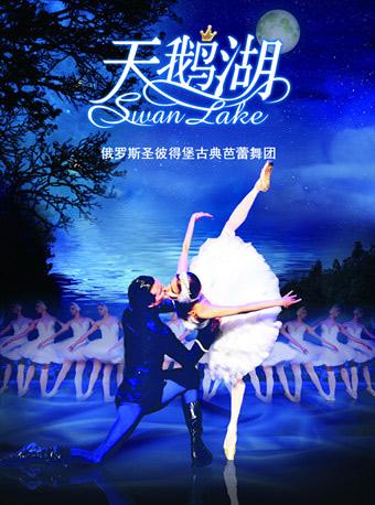 俄罗斯圣彼得堡古典芭蕾舞团《天鹅湖》