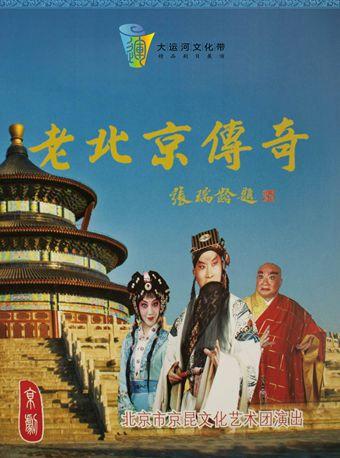 流动的文化—大运河文化带精品剧目展演 京剧《老北京传奇》