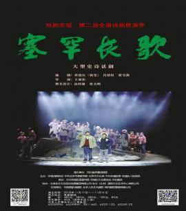 河北省承德话剧团演出《塞罕长歌》