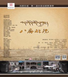 西藏自治区话剧团演出《八廓北院》