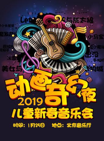 动画奇幻夜—第二届儿童新春音乐会