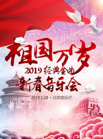 祖国万岁经典金曲新春音乐会门票_首都票务网