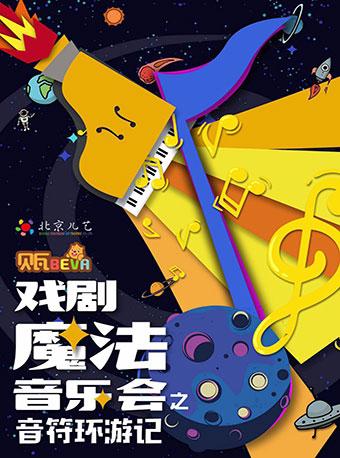 北京儿艺—戏剧魔法音乐会之《音符环游记》