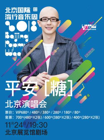 """2018北京国际流行音乐周系列活动—平安""""糖""""北京演唱会"""