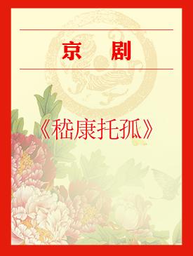 京剧《嵇康托孤》