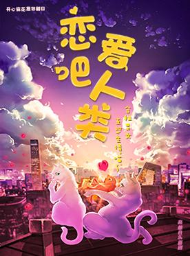 开心麻花推荐高糖音乐喜剧《恋爱吧!人类》