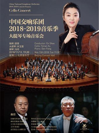 中国交响乐团大提琴专场音乐会