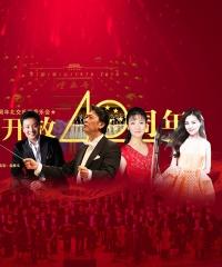 拥抱新时代—北京交响乐团纪念改革开放四十周年音乐会