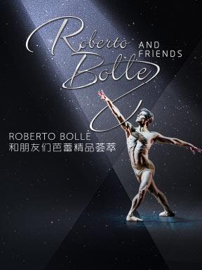 罗伯托波雷和朋友们芭蕾精品荟萃门票_首都票务网