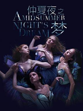 2018国家大剧院舞蹈节:澳大利亚昆士兰芭蕾舞团《仲夏夜之梦》