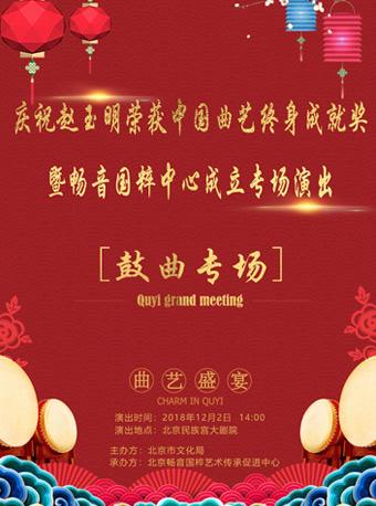 庆祝赵玉明荣获中国曲艺终身成就奖暨畅音国粹中心成立专场演出