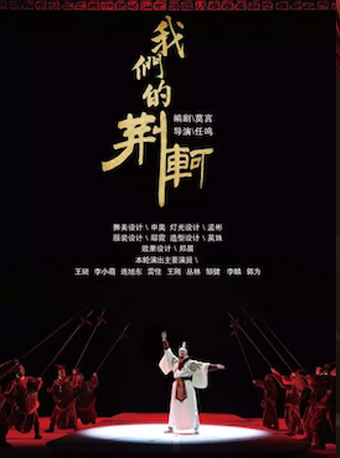 北京人民艺术剧院演出话剧《我们的荆轲》