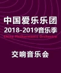 中国爱乐乐团2018-2019音乐季—朱宗庆打击乐团的敲击之夜