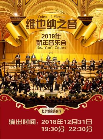 维也纳之音—2019新年音乐会