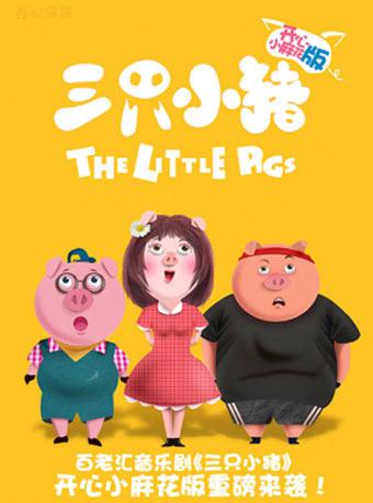 开心小麻花合家欢音乐剧《三只小猪》