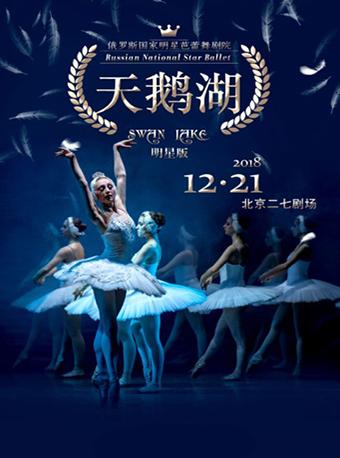 俄罗斯国家明星芭蕾舞剧院《明星版天鹅湖》2018年巡演
