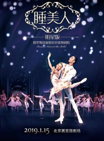 芭蕾舞睡美人订票_芭蕾舞睡美人门票_首都票务网