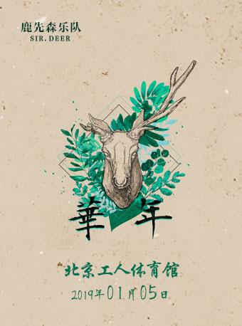 """鹿先森乐队""""华年""""2018全国巡演北京站"""