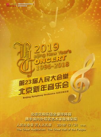 第23届北京新年音乐会