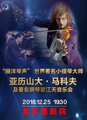"""""""俪洋琴声""""—著名小提琴家亚历山大马科夫及著名钢琴家江天音乐会"""