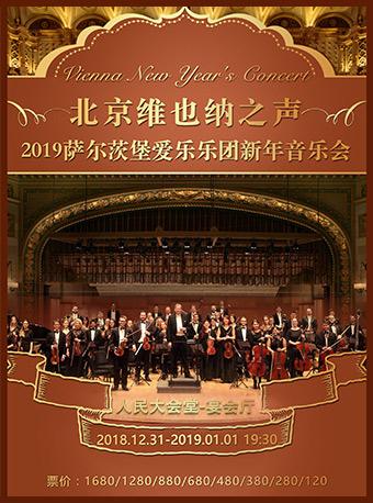 奥地利萨尔茨堡爱乐乐团2019北京新年音乐会