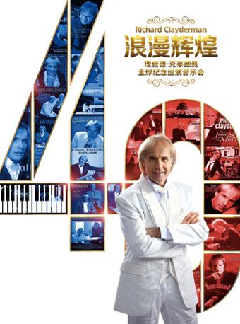 【官方授权】理查德克莱德曼2019北京新年新春音乐会门票_首都票务网