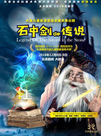 大型儿童英语互动式魔术舞台剧《石中剑传说》