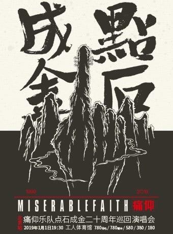 痛仰乐队点石成金二十周年巡回演唱会—北京站