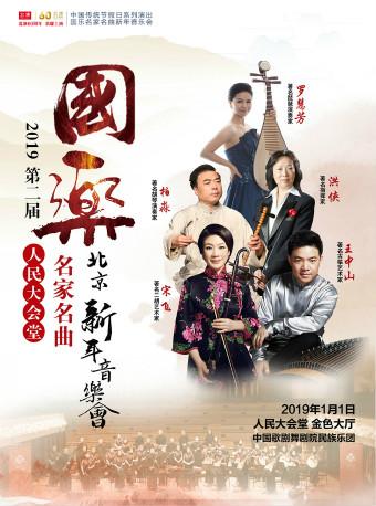 2019第二届国乐名家名曲北京新年音乐会