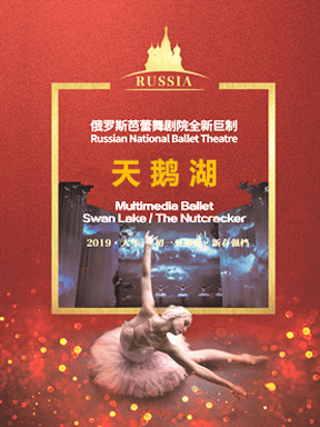俄罗斯芭蕾舞剧院多媒体芭蕾舞《天鹅湖》