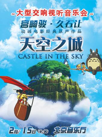 天空之城宫崎骏久石让经典动漫原声视听大型交响音乐会门票