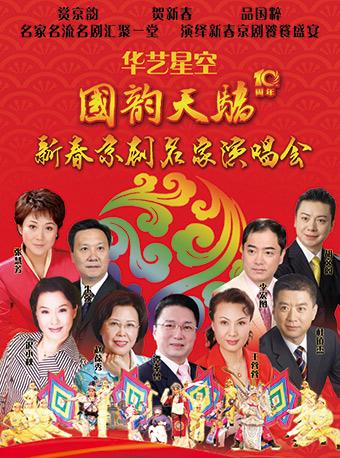 国韵天骄—2019新春京剧名家演唱会