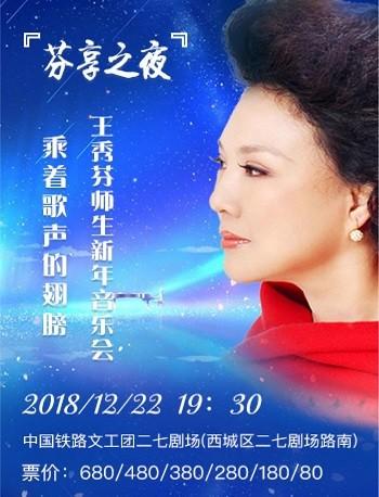"""""""芬享之夜""""乘着歌声的翅膀—王秀芬师生新年音乐会"""