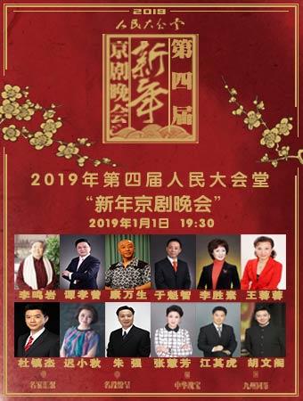 《2019年第四届新年京剧晚会》