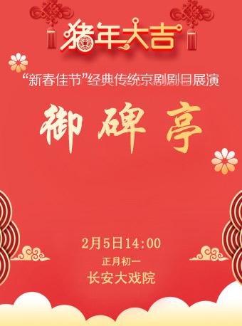 长安大戏院2月5日 京剧《御碑亭》