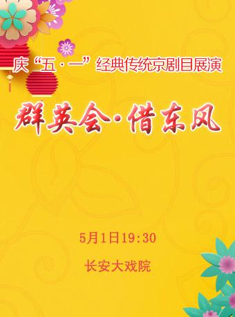 长安大戏院5月1日 京剧《群英会借东风》