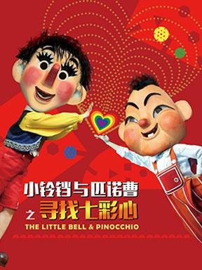 中国木偶艺术剧院大型原创儿童剧《小铃铛与匹诺曹—寻找七彩心》