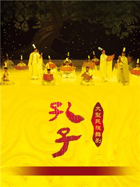 舞剧孔子订票_中国歌剧舞剧院舞剧孔子门票_首都票务网