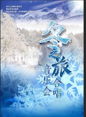 第四届冰雪之约演出季《冬之旅新年合唱音乐会》