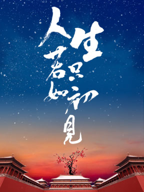 刘震作品—新时代中国古典舞剧《人生若只如初见》