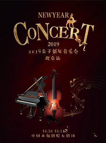 《2019亲子新年音乐会—北京站》红毯小明星