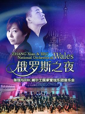 """""""俄罗斯之夜""""张弦与BBC威尔士国家管弦乐团音乐会"""