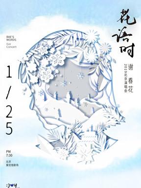 """2019谢春花""""花语时""""北京演唱会"""