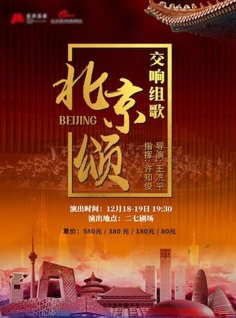 交响组歌北京颂歌订票_交响组歌北京颂歌门票_首都票务网