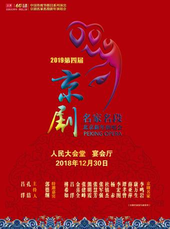 2019年第四届京剧名家名段北京新年演唱会
