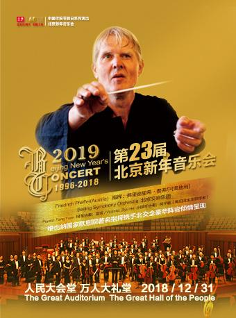 第23届北京新年音乐会(1996-2018)—北京交响乐团